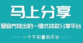 马上分享最新上线网贷返佣平台全国招代理