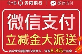 贵阳银行送8.8元微信立减券可充话费还信用卡