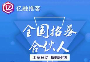 亿融推客网贷推广返佣平台免费全国招代理