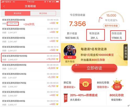 9944网玩家享赚新上线游戏试玩广告体验站