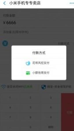 微宝钱包花呗信用自动回款平台恢复运营
