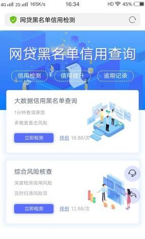 来查信用:2019年推广网贷信用查询赚佣金