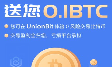 UnionBit免费领0.01BTC券,买涨买跌有机率赚40元以上