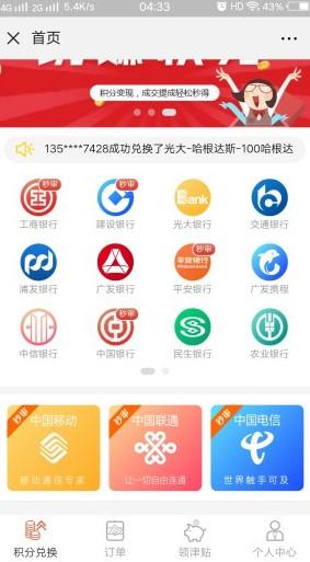 淘客积分App:回收信用卡积分和三网通手机积分