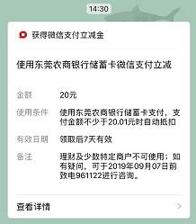 东莞农村商业银行(D+bank)老用户赚20元活动