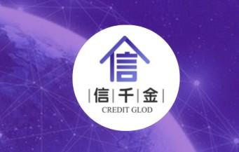 信千金:专业大数据查询工具,免费代理