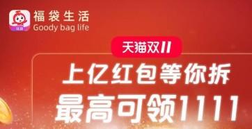 福袋生活:新用户0元购物免单包邮