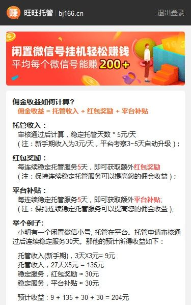 旺旺托管微信挂机赚钱,单号每月稳赚200元以上