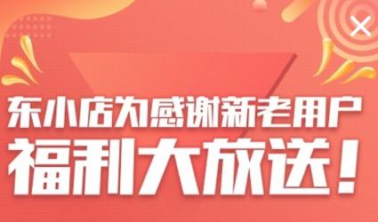 东小店:京东官方推出的社交电商购物返利平台