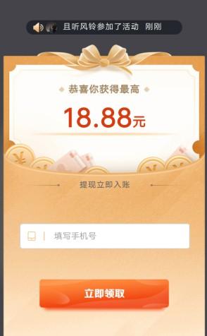 招商银行活动,最高领18.8元红包提现秒到,无需招行卡