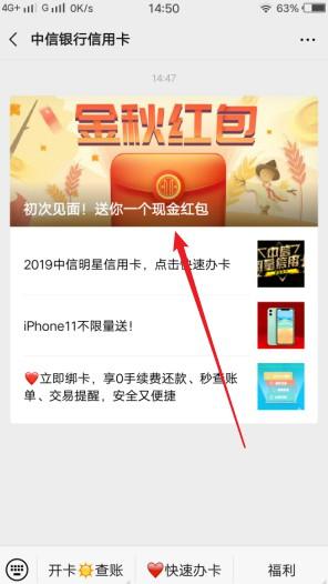 中信银行信用卡微信公众号送红包活动,秒到账