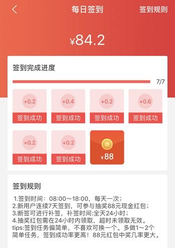 赚钱了App:手机悬赏任务赚钱平台满1元可提现