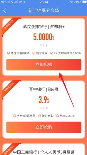 比财送体验金,新用户投100元5天赚36元