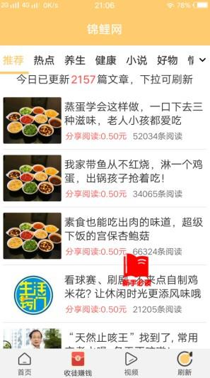 锦鲤网转发文章赚钱平台,达中科技旗下单价0.5元