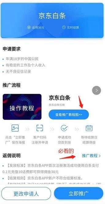 代呗信用卡网贷推广平台,近期平台上线众多拉新产品