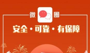 微圈:微信挂机及发朋友圈赚钱综合平台