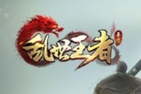 乱世王者QQ手游试玩,领取2-888个Q币、京东卡