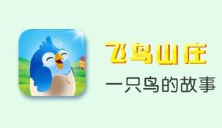 飞鸟山庄虚拟养鸟升级赚钱,类似淘元素