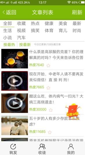 杨桃资讯文章转发赚钱单价0.5元,推广2人瓜分20万