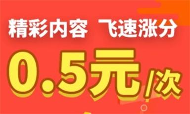 栗子阅读转发赚钱平台,单价0.5元,推广最高60%