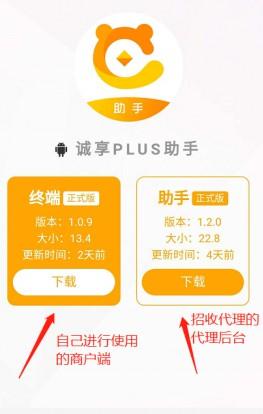 诚享puls支付免费代理,支持银联云闪付NFC闪付等
