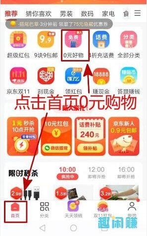 实惠喵:新用户享免费0元购,还能赚现金
