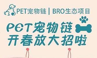 宠物链PET:免费兑换哈士奇,产1300BR去Hcoin出售