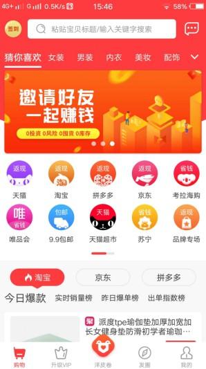 洋皮卷App是什么平台?全新上线的购物外卖省钱平台