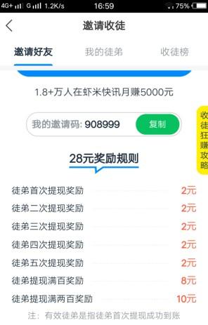 虾米快讯:文章转发赚钱平台,高单价提现秒到