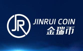 金瑞币JRC免费送矿机,产12个币预计可赚几十元