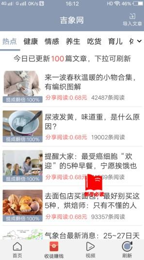 吉象网:新上线文章转发平台阅读单价0.68元