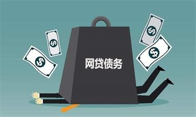网贷最新规定,调整个人最高额度20万人民币