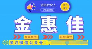 """新世纪贷超平台更改网址,同时更名为""""金惠佳"""""""