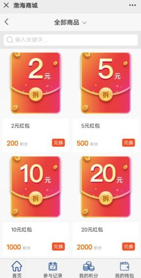 渤海云店:用户注册免费送2元,直接提现秒到账