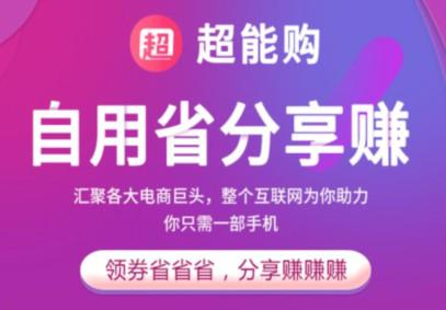 超能购:电商导购+无卡支付综合性服务平台