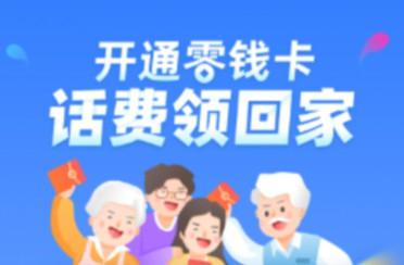 安心养老APP开通零钱奖励5元话费,兑换秒到账