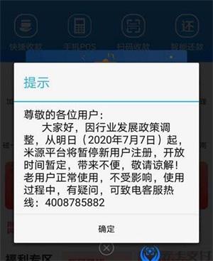 米源App:7月7日正式通知,平台暂停新用户注册