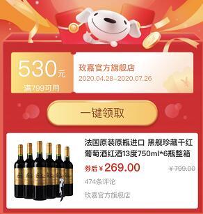 京东红酒优惠券在哪领?在京东买红酒如何省钱?