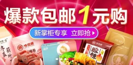 淘花App:新人1元购抽纸垃圾袋等商品包邮