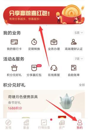 华夏基金APP:新用户注册开户送红包,可领6-888元