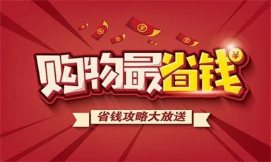 京东数码家电省钱方法,购物优惠券在哪里领?