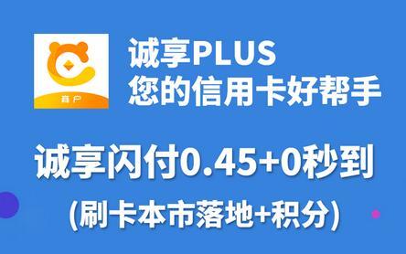 诚享Plus:支付公司直营信用卡刷卡,费率0.45%