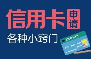 盘点2020年最容易审批的信用卡,适合入门申请