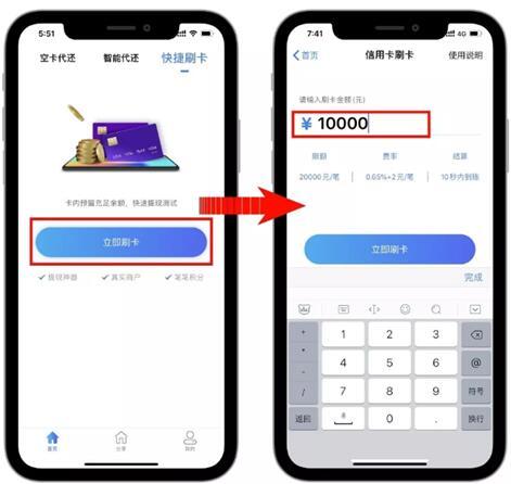 卡帮管家信用卡刷卡代还平台正规吗?如何使用?