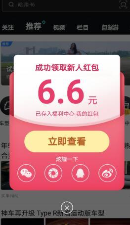 百度旗下有驾App,新用户送6.6元红包可直接提现