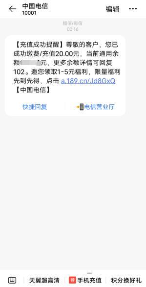 CCB建融家园:新用户注册实名抽奖送10-20元话费