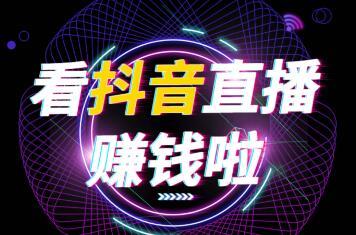 宇博聚流:看抖音直播赚钱,满1元即可提现