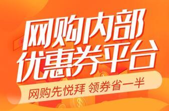 悦拜:新人0元免费购包邮到家,无需垫付