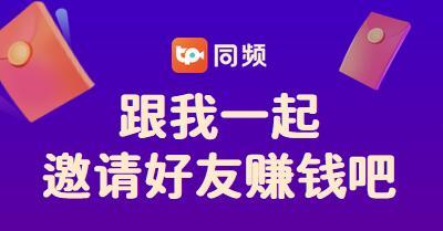 同频App国庆活动,新人送1.09元,邀请好友奖励10元