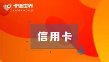 卡德世界:信用卡刷卡还款软件,免费代理三级分润